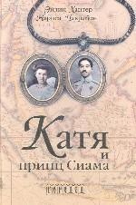 Катя и принц Сиама