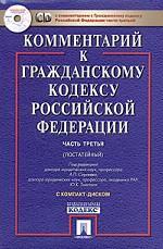 Постатейный комментарий к Гражданскому кодексу РФ. Часть 3 (+CD)