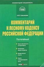 Постатейный комментарий к Лесному Кодексу РФ