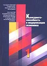 Конкурентоспособность и модернизация экономики. Книга 1