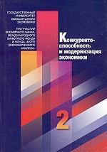Конкурентоспособность и модернизация экономики. Книга 2