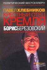 Крестный отец Кремля Б. Березовский, или История разграбления России