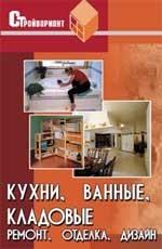 Кухни, ванные, кладовые: ремонт, отделка, дизайн, 2-е издание