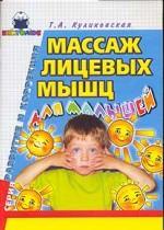 Массаж лицевых мышц для малышей