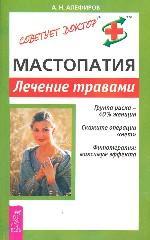 Мастопатия. Лечение травами. Современный взгляд на лечение и профилактику