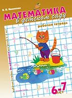 Математика в детском саду. Рабочая тетрадь. 6-7 лет
