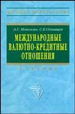 Международные валютно-кредитные отношения Учебник