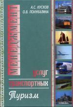 Менеджмент транспортных услуг: туризм