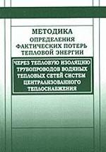 Методика определения фактических потерь тепловой энергии через тепловую изоляцию трубопроводов водяных тепловых сетей систем центрального теплоснабжения. Утверждена Минэнерго России 20.02.2004 г