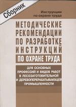 Методические рекомендации по разработке инструкций по охране труда для основных профессий и видов работ в лесозаготовительной и деревоперерабатывающей промышленности. Утверждены Минтруда России 11.05.2004 г. CD