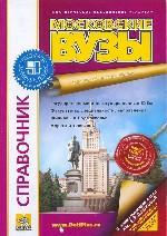 Московские вузы. Справочник. Выпуск 22