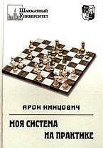 Моя система на практике. Шахматная блокада. Как я стал гроссмейстеров. Приложения