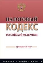 Налоговый кодекс РФ по состоянию на 25.01.2005