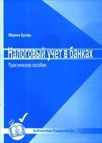 Практическое пособие по разработке системы налогового учета в банках