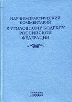 Научно-практический комментарий к УК РФ