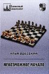 Невозможное начало (1. d4 e6 2. c4 b6!?)