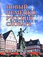 Новый немецко-русский словарь