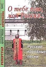 О тебе пою, моя Россия