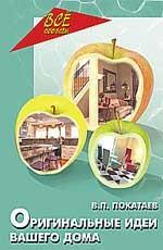 Оригинальные идеи вашего дома. 200 советов и рецептов