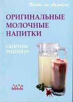 Оригинальные молочные напитки