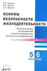 ОБЖ. 5-6 класс Пособие для учителя-логопеда коррекционных школ V вида