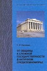 От общины к сложной государственности в античном Средиземноморье