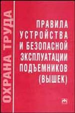 Охрана труда. Правила устройства и безопасной эксплуатации подъемников (вышек)