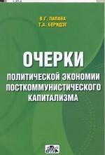 Очерки политэкономии посткоммунистического капитализма