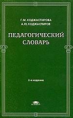 Педагогический словарь