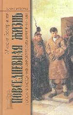 Повседневная жизнь России в заседаниях мирового суда и ревтрибунала. 1860-1920-е годы
