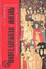 Повседневная жизнь средневековой Руси накануне конца света. Россия в 1492 году от Рождества Христова, или в 7000 году от Сотворения мира