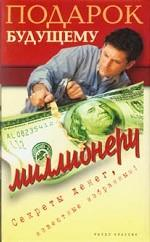 Подарок будущему миллионеру. Комплект из 3 книг