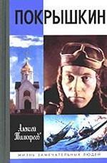 Покрышкин. 2-е издание