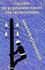 Пособие по безопасной работе при эксплуатации электроустановок