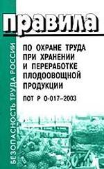 Правила по охране труда при хранении и переработке плодоовощной продукции. ПОТ РО-017-2003