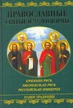 Православные святые и чудотворцы