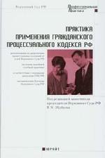 Практика применения Гражданского процессуального кодекса Российской Федерации. Практическое пособие