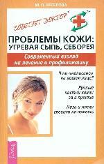 Проблемы кожи. Угревая сыпь, себорея. Современный взгляд на лечение и профилактику