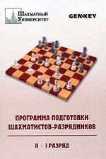 Программа подготовки шахматистов-разрядников. II - I разряд. Учебное издание