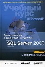 Проектирование и реализация баз данных Microsoft SQL Server 2000. Учебный курс MCAD/MCSE/MCDBA. Экзамен 70-229 (+ CD)