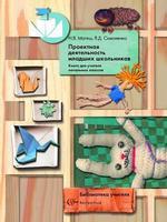 Проектная деятельность младших школьников. Книга для учителя начальных классов