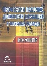 Профессии рабочих, должности служащих и тарифные разряды. Классификатор. 2005
