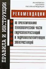 Рекомендации по проектированию технологической части гидроэлектростанций и гидроаккумулирующих электростанций (утверждены 30 июня 2003 г. )
