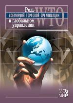 Роль Всемирной торговой организации в глобальном управлении