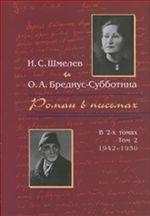 Роман в письмах. Том 2: 1942-1950