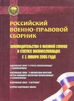 Российский военно-правовой сборник. Законодательство о военной службе и статусе военнослужащих с 1 января 2005 года