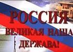 Россия - великая наша держава