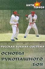 Русская боевая система: основа рукопашного боя