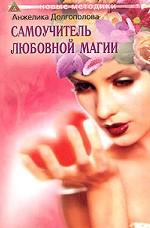 Самоучитель любовной магии