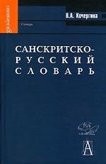 Санскритско-русский словарь. Около 30 000 слов